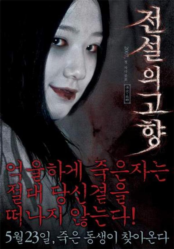 Bộ phim lấy bối cảnh cổ trang, vào thời đại Joseon tại ngôi làng Seorae, hai chị em song sinh Hyo Jin và So Yeonđãrơi xuống hồ trong lúc bị đám nhóc xấu xa đuổi theo trêu chọc, nhưng chỉ có cô em gái So Yeon sống sót. Cô bé bị hôn mê 10 năm và khi tỉnh dậy, cô mất đi kí ức về những chuyện đã xảy ra cũng như không nhớ gì về người chị song sinh.