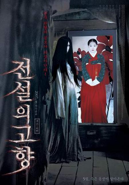 Đúng lúc này hàng loạt cái chết bí ẩn đã xảy ra trong ngôi làng, nạn nhân là những kẻ năm xưa khiến hai chị em rơi xuống nước, và mọi người đều nghi ngờ So Yeon. Khuôn mặt trắng bệch, ánh mắt lạnh lùng và nụ cười đầy ám ảnh của Park Shin Hye chính là điểm nhấn đáng sợ của bộ phim.