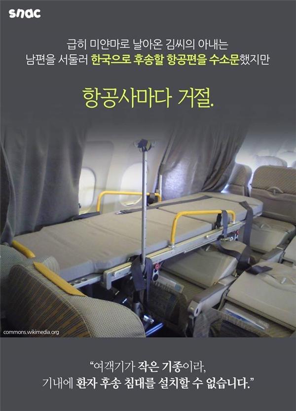 Để có chỗ cho ông Kim trên máy bay, 6 chiếc ghế phải được tháo ra để lắp cáng vào rất mất thời gian.