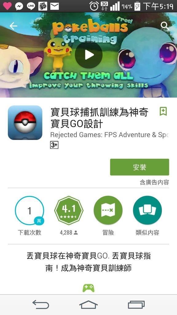 """Thị trường appstore Trung Quốcvừa cho ra mắt một phiên bản """"ăn theo"""" Pokemon Go với tên gọi City Spirit Gohay Bảo Bối Thần Kì Go."""