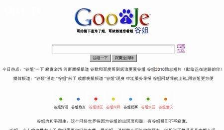 Khi Google hăm he sẽ ngừng vận hành tại Trung Quốc vào 1/2010 thìsau đó vài ngàyđã có 1 công cụ tìm kiếm mới xuất hiện.