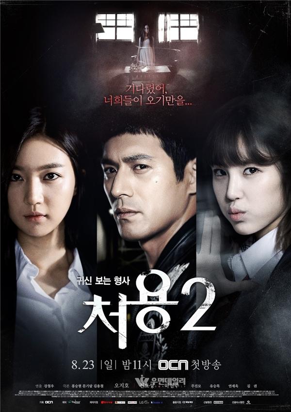 Thám tửYoon Cheo Yongcó khả năng nhìn thấy, nghe thấy và chạm vào các hồn ma ngay từ khi chào đời, anh đã đồng hành cùngnữ thám tử Ha Sun Woo và ma nữ sinh Ha Na Young tìm bắt tội phạm từcác thông điệp mà người chết để lại.