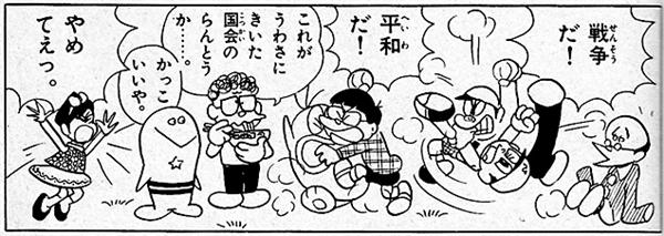 Koike ăn mì mọi lúc mọi nơi, trong mọi tình huống, thậm chí ngay cả khi mọi người đang cãi nhau.