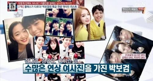 Trên trang cá nhân của Park Bo Gum có rất nhiều bức ảnh chụp cùng sao nữ.