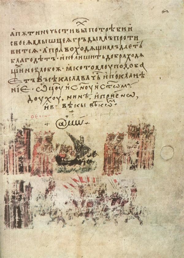 """@ được dùng thay cho từ """"amen"""" trong bản dịch từ tiếng Bulgaria của cuốn Manasses Chroniclenăm 1345."""