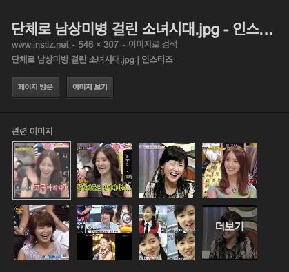 Các thành viên SNSD như Yoona, Sooyoung cho tới Sulli đều bị cho là bắt chước cách cười của nữ diễn viên Nam Sang Mi.