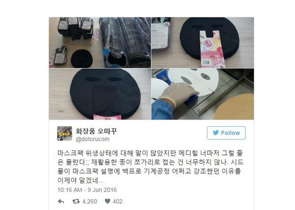 Những hình ảnh về chiếc mặt nạ sản xuất thủ công tại Hàn Quốc.