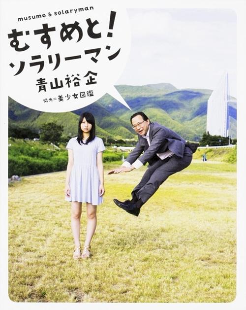 """Bộ ảnh """"Musume & Solaryman"""" vô cùng ý nghĩa."""