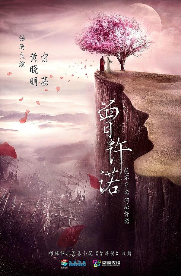 8 bom tấn chuyển thể mọt phim Hoa ngữ không thể bỏ qua trong năm 2017