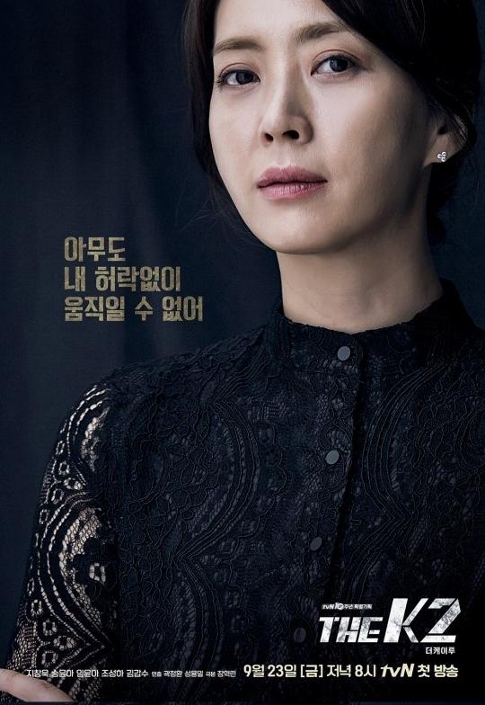 Sung Yoon Ah vào vai mẹ kế của Go Ahn Na cũng là vợ của ứng cử viên Tổng thống, là nhân vật phản diện đầy mưu mô và thâm độc.