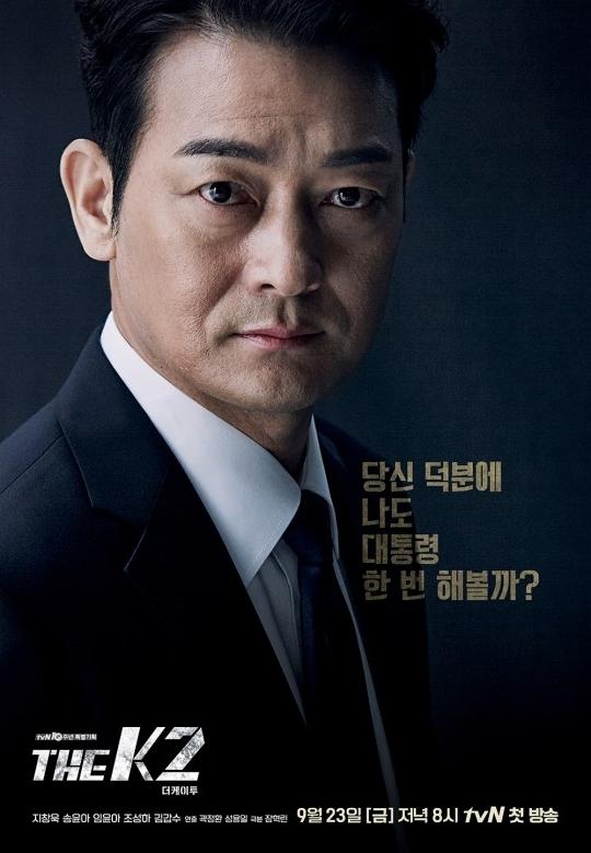 Vai diễn Tổng thống của diễn viên kì cựu Jo Sung Ha cũng khiến khán giả vô cùng tò mò.