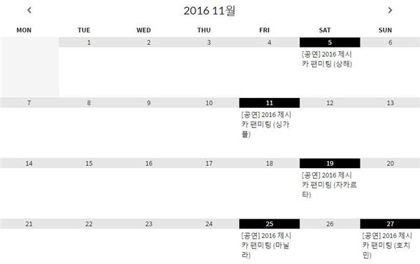 Lịch trình fan meeting của Jessica trong tháng 11 được công ty chủ quản chính thức xác nhận. Trong đó, Jessica sẽ có mặt tại TPHCM vào ngày 27/11,
