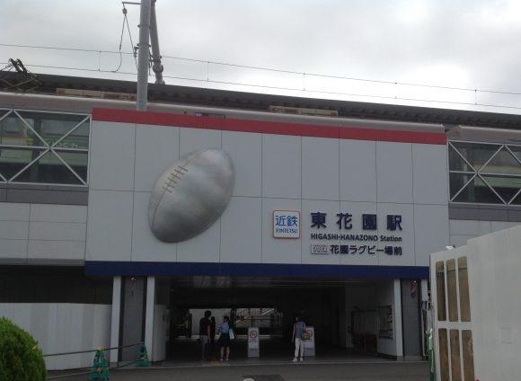 Ga HigashichoHanazono, nơi xảy ra vụ tranh cãi to tiếng giữa hành khách và trưởng tàu.