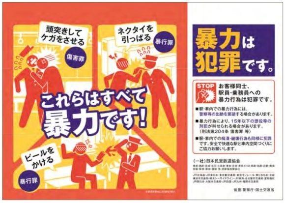 Biển cảnh báo hành khách không được tấn công nhân viên nhà ga xe lửa ở Nhật.