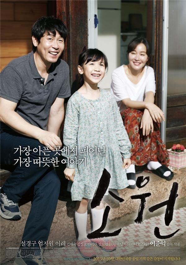 """Bộ phim có tên tiếng Hàn là So Won, có nghĩa là """"Hy Vọng"""", cũng là tên của nhân vật chính trong phim. (Ảnh: Internet)"""