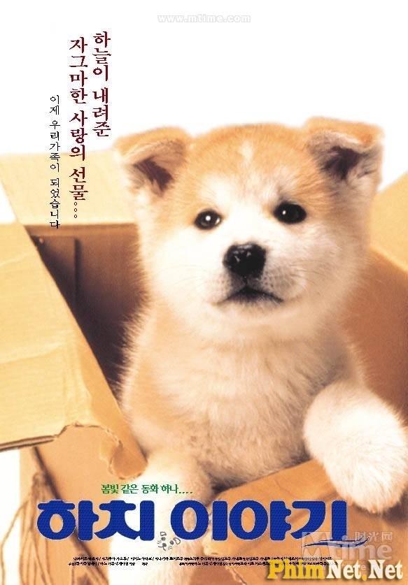Bộ phim Hachiko Monogatari (Chú chó trung thành) dựa trên một câu chuyện có thật. (Ảnh: Internet)