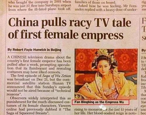 Báo chí Anh dùng ảnh Trương Hinh Dư để minh họa cho bài báo về Phạm Băng Băng.