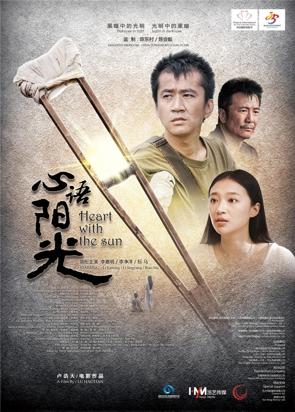 "Bộ phim Heart with the sun"" của đạo diễn Haotian Lu đã giành giải cao nhất. - Tin sao Viet - Tin tuc sao Viet - Scandal sao Viet - Tin tuc cua Sao - Tin cua Sao"