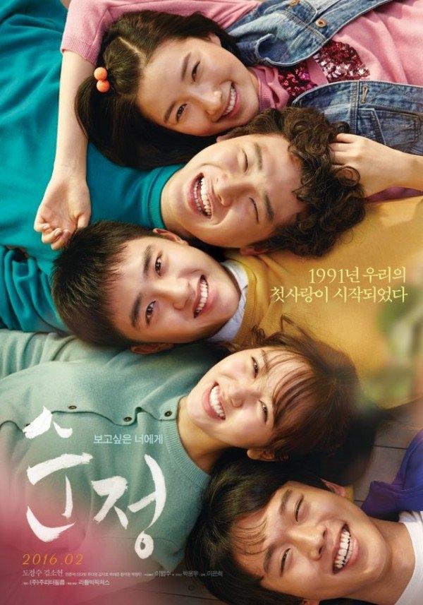 Pure Love là bộ phim tái hiện tình bạn trong sáng và mối tình đầu khó quên. (Ảnh: Internet)