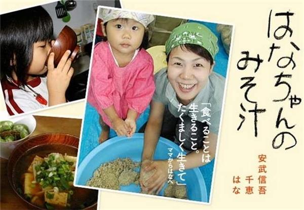 Năm 2012, Shingo đã chia sẻ câu chuyện về vợ con mình lên trang blog có tên gọi Hana's Miso Soup (Món súp của Hana), khiến ai ai cũng xúc động rơi nước mắt.
