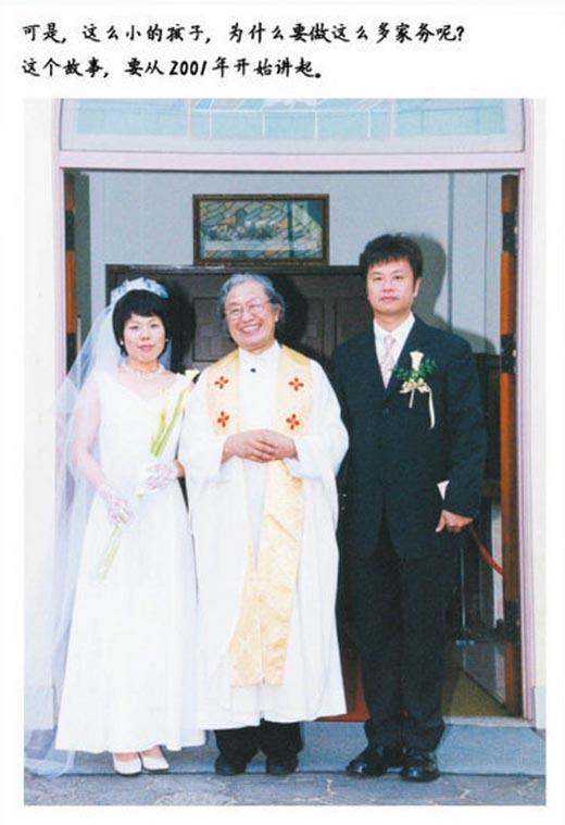 Câu chuyện của bé bắt đầu từ năm 2001. Mùa hè năm đó, bố mẹ cô là Shingo và Chieko bước chân vào lễ đường trong sự phản đối của nhà trai vì cô dâu phát hiện mình bị ung thư vú.