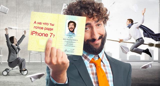 """Đổi tên thành """"iPhone Bảy"""", bạn sẽ nhận được iPhone 7 miễn phí. (Ảnh: internet)"""