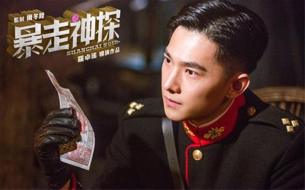 Chiêm Sĩ Ngô trong Bạo Tẩu Thần Thám - vai phản diện đầu tiên của Dương Dươngđược đánh giá rất tốt.