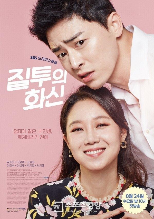 """""""Cười không nhặt được mồm"""" với loạt phim hài màn ảnh Hàn"""