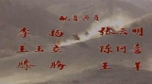 Những dòng chữ giới thiệu và phụ đề trong phim đều do một nghệ sĩ thư pháp viết tay, không được đánh máy như hiện tại.