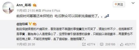 """Một người có tài khoản mang tên Ann Hy Hy cho biết khoảng thời gian khởi quay phim, Dương Mịch thường xuyên tới phim trường thăm ông xã, tình cảm đôi bên vẫn hết sức tốt đẹp, không thể có chuyện người thứ ba có cơ hội """"chen chân"""" vào cuộc hôn nhân của họ được."""