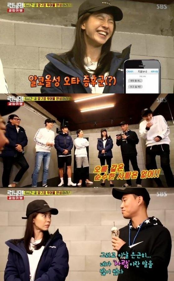 Song Ji Hyo nhắn tin tỏ tình sau khi Gary rời Running Man