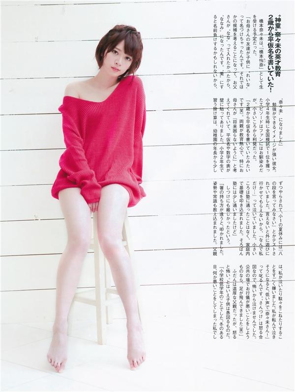 Nanami còn có thân hình vô cùng nóng bỏng.