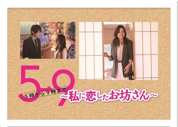 """""""From Five to Nine"""" – Một trong những bộ phim được đông đảo fan biết đến tiếng của Hayami."""