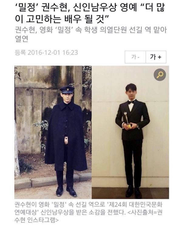 Nam diễn viên Kim Soo Hyun - Tin sao Viet - Tin tuc sao Viet - Scandal sao Viet - Tin tuc cua Sao - Tin cua Sao