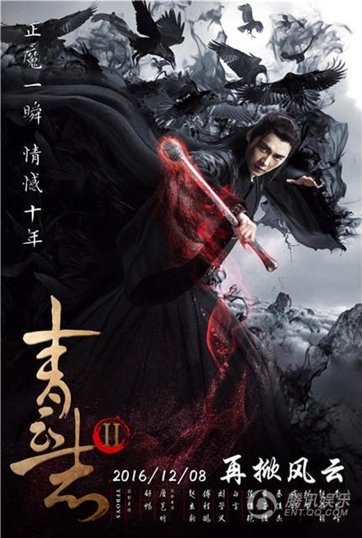 Poster hết sức hoành tráng của Tru Tiên - Thanh Vân Chí II