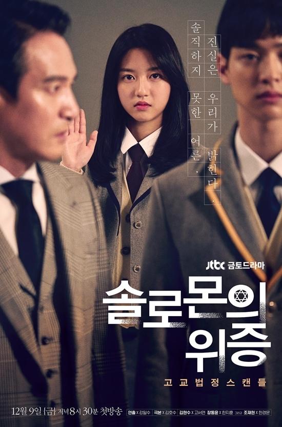 """Bộ phim được xây dựng dựa trên tiểu thuyết """"Solomon no Gisho""""của Nhật."""
