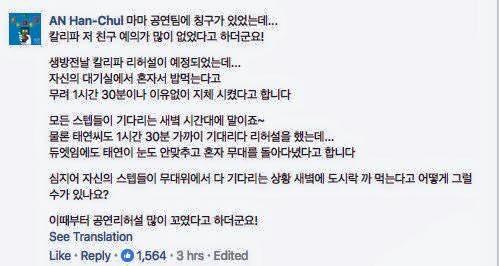 """Bài viết tố thái độ """"chảnh chọe"""" của Wiz Khalifa được đăng tải trên mạng khiến tranh cãi xoay quanh nam rapper và Taeyeon tiếp tục bùng nổ."""