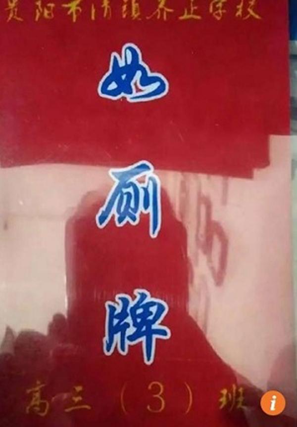 """""""Chân dung"""" tấm lệnh bài xin đi WC ở trường Dương Chính."""