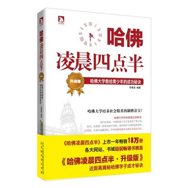 Cuốn sách của tác giảWei Xiuying.