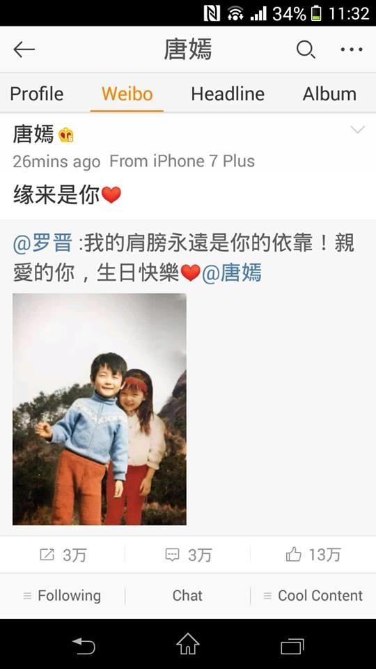 Nhưng mãi đến hôm qua 6/12, cả hai mới công khai tình cảm trên Weibo.
