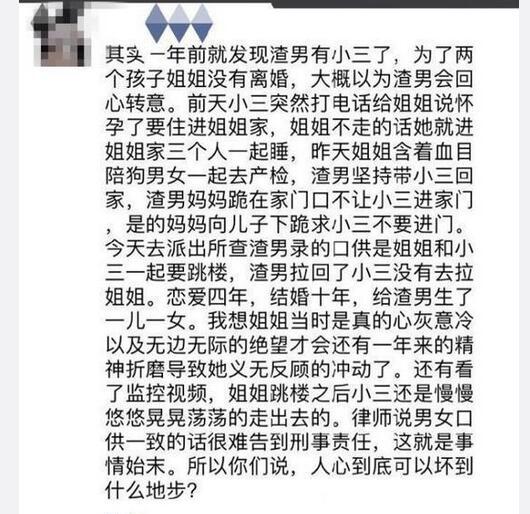 Câu chuyện gia đình của Trương Sấu Sấu nhanh chóng được lan truyền rộng rãi và khiến dư luận vô cùng phẫn nộ.