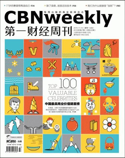 Đệ nhất Tạp chí kinh tế tài chính vừa tiết lộ bảng xếp hạng danh giá dành cho các nghệ sĩ. Đây là năm thứ 2 tap chí uy tín và chất lượng Trung Quốc công bố bảng xếp hạng này. Các nghệ sĩ sẽ được xếp vào các vị trí dựa trên các yếu tố về mức độ chuyên nghiệp, năng lực, tầm ảnh hưởng và độ quan tâm của truyền thông.