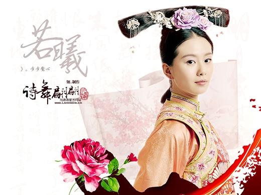 """Trong cơ thể của Mã Nhĩ Thái Nhược Hy là linh hồn của cô gái hiện đại Trương Hiểu - tính tình hoạt bát, đáng yêu, lanh lợi và sâu sắc. Cô khiến không biết bao nhiêu hoàng tử, a ca """"điêu đứng"""" vì muốn giành trái tim cô."""
