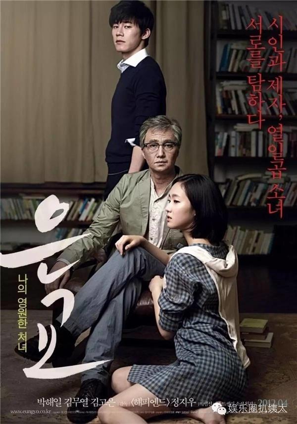 Kim Go Eun trong A Muse. Một cô gái 17 tuổi đánh thức dục vọng trong nhà thơ 70 tuổi cùng cháu trai của ông.