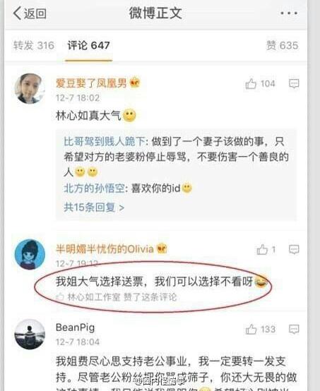 """Hậu scandal ép cưới, Lâm Tâm Như lại bị """"ném đá"""" vì Hoắc Kiến Hoa"""