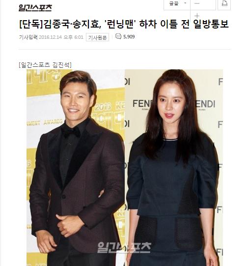 Nhiều trang thông tin của Hàn Quốc đăng tin Kim Jong Kook và Song Ji Hyo rời Running Mando bị SBS ép buộc.