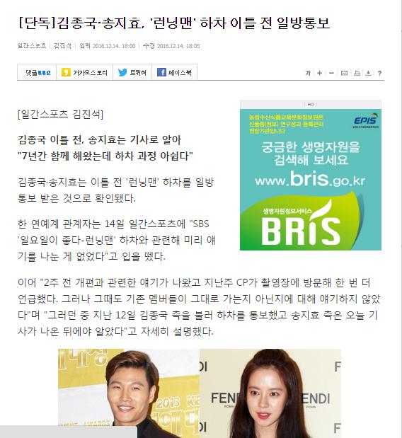 Kim Jong Kook đã được gọi vào ngày 12 và thông báo về việc rời khỏi, Song Ji Hyo thì nghe thông báo về mình thông qua tin tức.