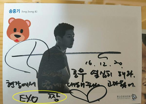 Đến cả Song Joong Ki cũng không cưỡng lại sức hút của EXO