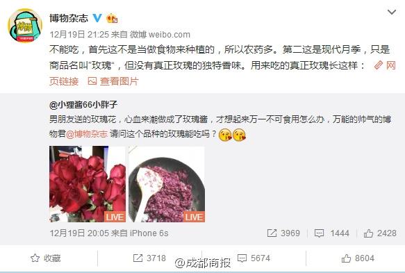 Thắc mắc liệu mứt hoa hồngcó ăn được đã gây ra một cuộc tranh cãi kịch liệt trên mạng xã hội Trung Quốc.