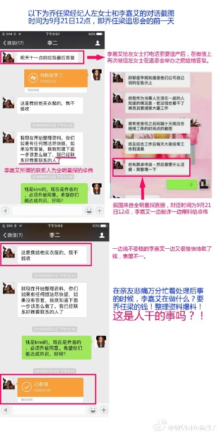 Ảnh chụp màn hình đoạn chat Lý Gia Ngải đòi tiền quản lý của Kiều Nhậm Lương, thời gian là 21/09/2016, một ngày trước lễ truy điệu của nam diễn viên.